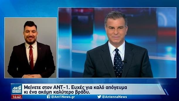 ANT1 NEWS 05-12-2020 ΣΤΗ ΝΟΗΜΑΤΙΚΗ