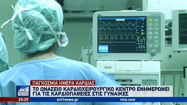 """Ειδικοί από το Ωνάσειο κρούουν """"καμπανάκι"""" για τις καρδιοπάθειες"""