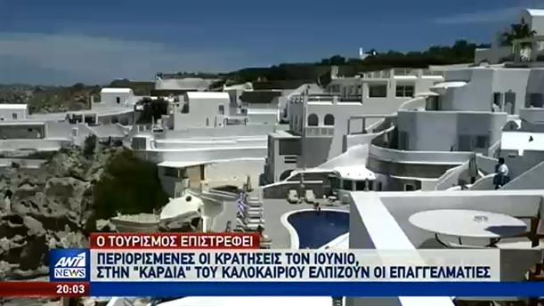 «Ζεσταίνεται» το ενδιαφέρον για τουριστικές κρατήσεις ανά την Ελλάδα