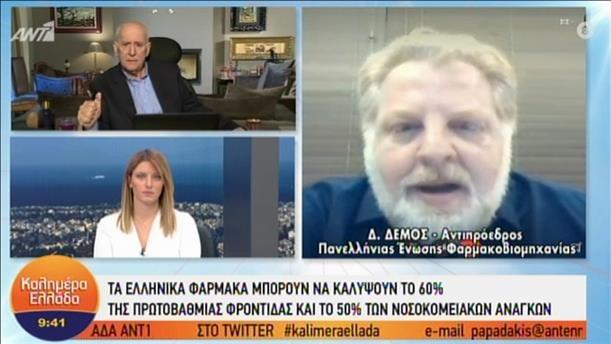 Ο Δημήτρης Δέμος στην εκπομπή «Καλημέρα Ελλάδα»