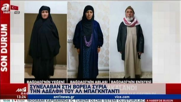 Τούρκοι συνέλαβαν την αδελφή του Αλ Μπαγκντάντι