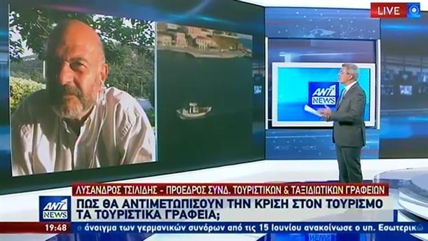Τσιλίδης στον ΑΝΤ1: Κλινικά νεκρός με στιγμές αναλαμπής ο τουρισμός