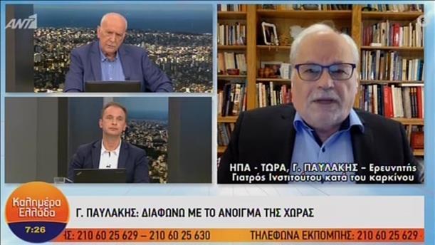 Ο Γιώργος Παυλάκης στην εκπομπή «Καλημέρα Ελλάδα»