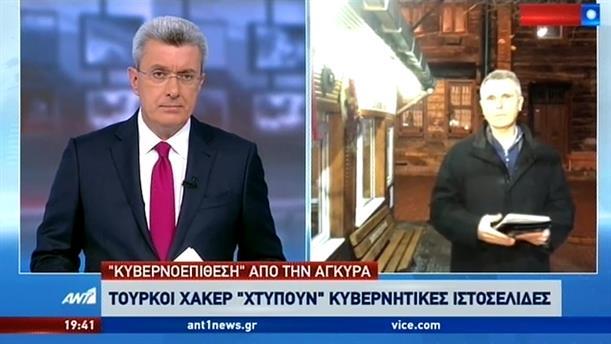 Ενοχλημένη η Τουρκία από την επίσκεψη Χαφτάρ στην Αθήνα