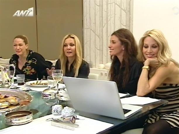 THE REAL HOUSEWIVES OF ATHENS - 6