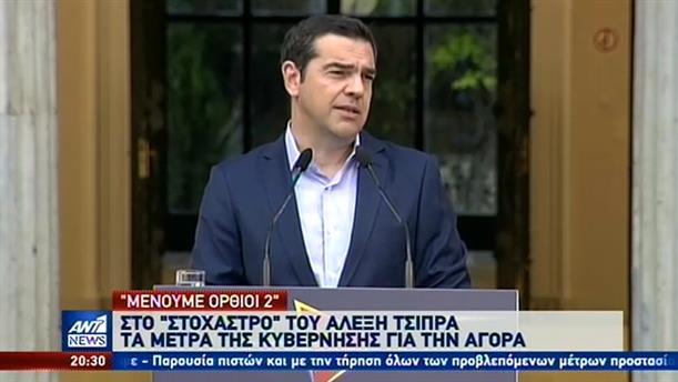 «Μένουμε Όρθιοι ΙΙ»: τι προβλέπει το Πρόγραμμα του ΣΥΡΙΖΑ