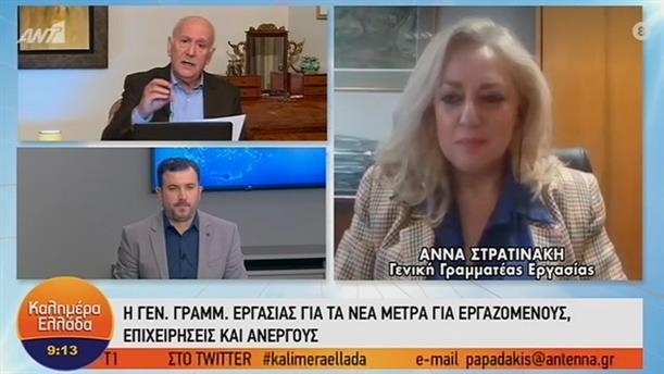 Άννα Στρατινάκη – ΚΑΛΗΜΕΡΑ ΕΛΛΑΔΑ – 09/11/2020