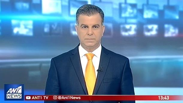 ANT1 NEWS 29-04-2019 ΣΤΙΣ 13:00