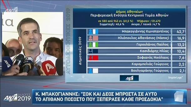 Δηλώσεις του Κ. Μπακογιάννη για το εκλογικό αποτέλεσμα