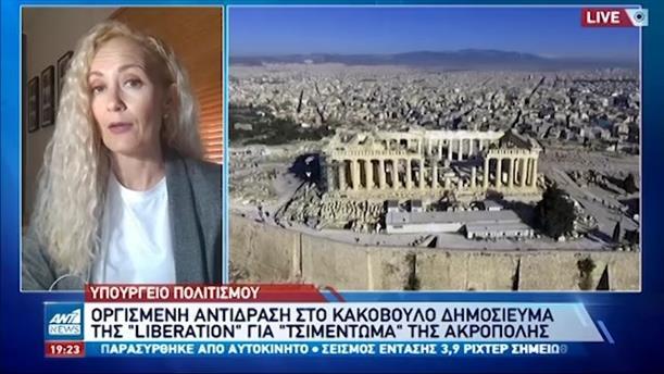 Ακρόπολη: η απάντηση του Υπουργείου Πολιτισμού στο δημοσίευμα της Liberation