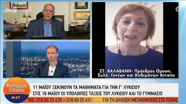 Η Στέλλα Βαλαβάνη στην εκπομπή «Καλημέρα Ελλάδα»