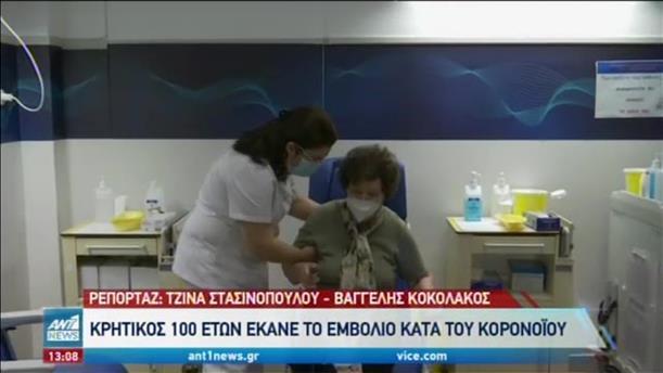 Κορονοϊός: Συνεχίζεται ο εμβολιασμός των υπερηλίκων