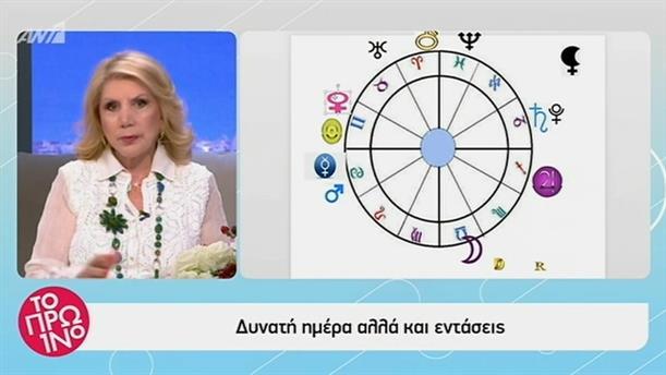 Αστρολογία - Το Πρωινό - 12/6/2019