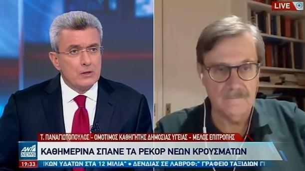 """Παναγιωτόπουλος στον ΑΝΤ1: ηχηρό """"καμπανάκι"""" τα αυξημένα κρούσματα"""