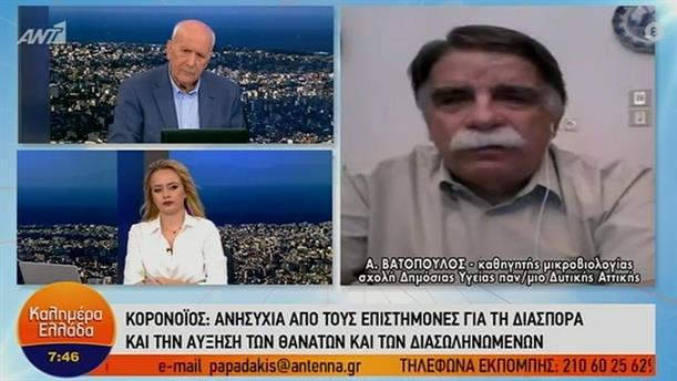 Α. Βατόπουλος - καθηγητής μικροβιολογίας – ΚΑΛΗΜΕΡΑ ΕΛΛΑΔΑ – 14/10/2020