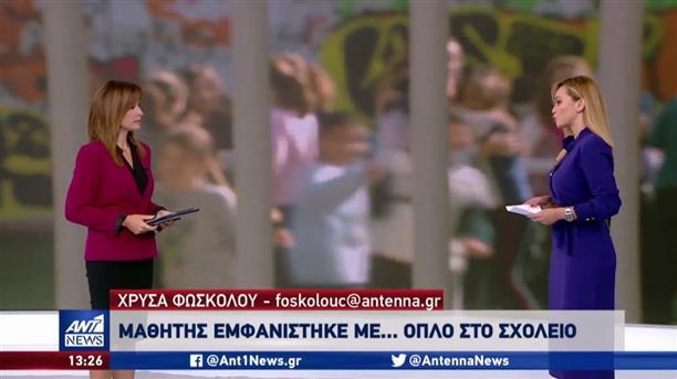 Σοκ στην Κρήτη: μαθητής πήγε στο σχολείο… με όπλο!