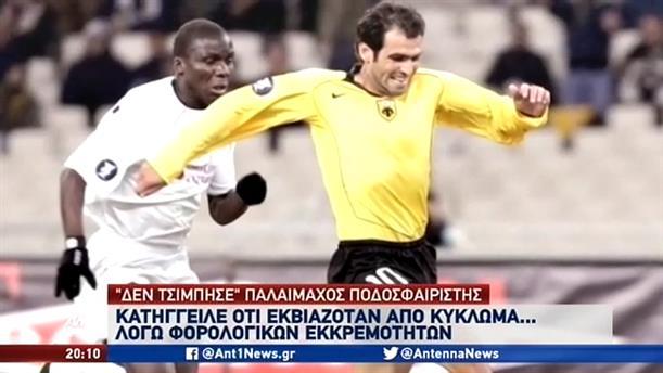 Θύμα εκβιασμού καταγγέλλει πως έπεσε παλαίμαχος ποδοσφαιριστής