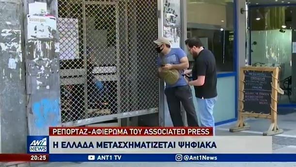 Αφιέρωμα του Associated Press στην ψηφιακή αναβάθμιση της Ελλάδας