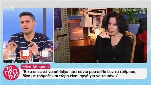 """Αποκαλυπτική η Μίνα Αδαμάκη στο """"Πρωινό"""""""