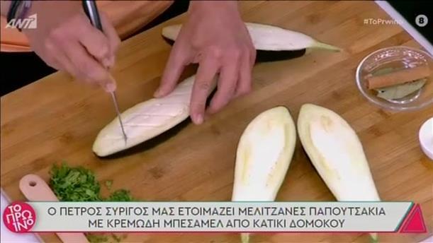 Συνταγή: Μελιτζάνες παπουτσάκια από τον Πέτρο Συρίγο