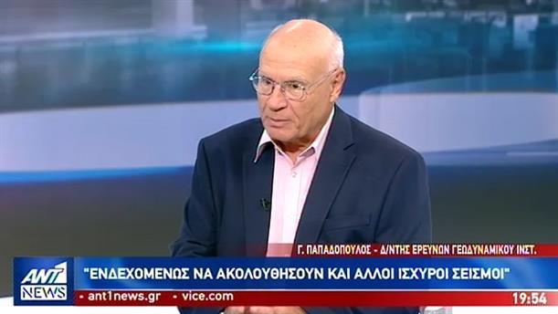 Γεράσιμος Παπαδόπουλος στον ΑΝΤ1: δεν πρέπει να περιμένουμε μεγάλο σεισμό στην Αττική