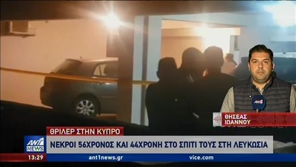 Κύπρος: Θρίλερ με πτώματα που βρέθηκαν σε σπίτι