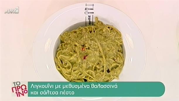 Λιγκουϊνι με μεθυσμένα θαλασσινά & σάλτσα πέστο