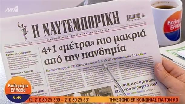 ΕΦΗΜΕΡΙΔΕΣ – ΚΑΛΗΜΕΡΑ ΕΛΛΑΔΑ - 04/06/2020