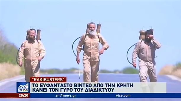 "Viral το βίντεο των ""Rakibusters"" από την Κρήτη"
