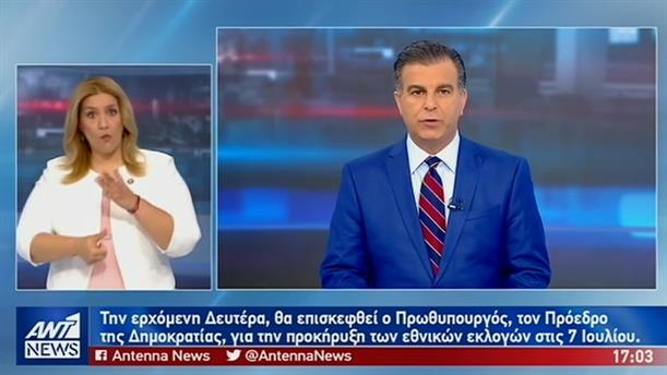 ANT1 NEWS 05-06-2019 ΣΤΗ ΝΟΗΜΑΤΙΚΗ