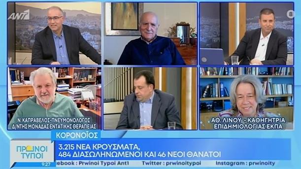 Ν. Καπραβέλος - Αθ. Λινού – ΠΡΩΙΝΟΙ ΤΥΠΟΙ - 10/03/2021