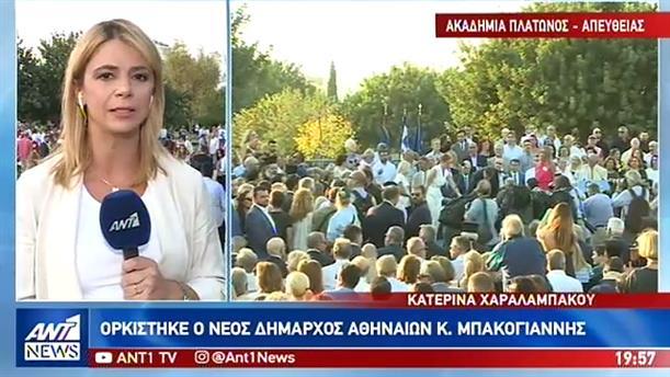Λαμπρή εκδήλωση για την ορκωμοσία του Κώστα Μπακογιάννη ως Δημάρχου Αθηναίων