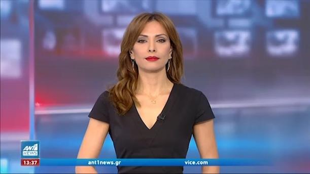 ANT1 NEWS 20-05-2021 ΣΤΙΣ 13:00