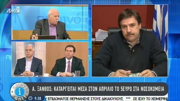 Πρωινό ΑΝΤ1 – Εκπομπή - 18/03/2015