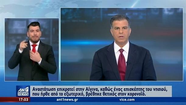 ANT1 NEWS 29-06-2020 ΣΤΗ ΝΟΗΜΑΤΙΚΗ