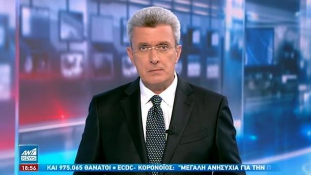 ANT1 NEWS 24-09-2020 ΣΤΙΣ 18:50