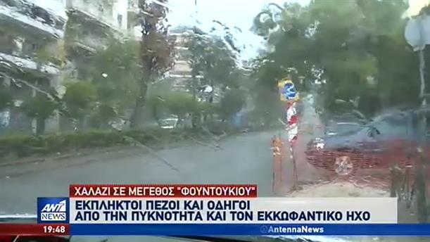 Χαλάζι, σε μέγεθος φουντουκιού, έπεσε στο κέντρο της Αθήνας