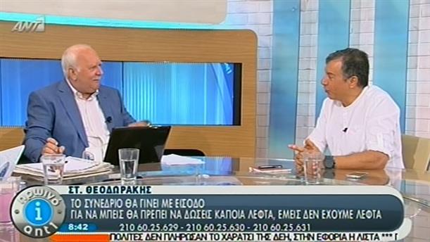 Πρωινό ΑΝΤ1 – Ενημέρωση - 26/06/2014