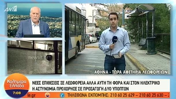 Νέες επιθέσεις σε λεωφορεία – ΚΑΛΗΜΕΡΑ ΕΛΛΑΔΑ – 31/10/2018