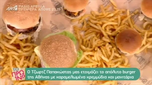 Burger με καραμελωμένα κρεμμύδια και μανιτάρια