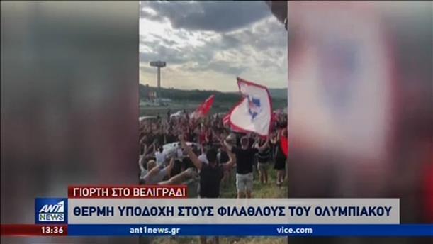 Το διπλό στο Βελιγράδι θα επιδιώξει να πάρει ο Ολυμπιακός