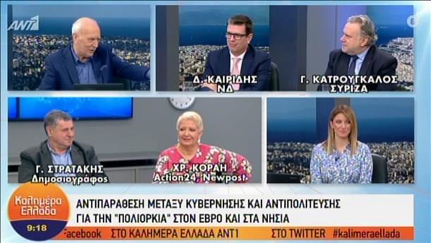 Οι Καιρίδης και Κατρούγκαλος στην εκπομπή «Καλημέρα Ελλάδα»