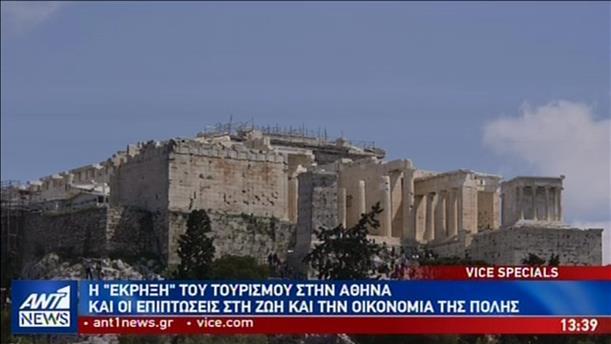 Το Vice στους δρόμους της «κατειλημμένης» Αθήνας