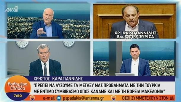 Χρήστος Καραγιαννίδης – ΚΑΛΗΜΕΡΑ ΕΛΛΑΔΑ – 05/03/2019