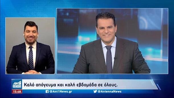 ANT1 NEWS 09-05-2021 ΣΤΗ ΝΟΗΜΑΤΙΚΗ