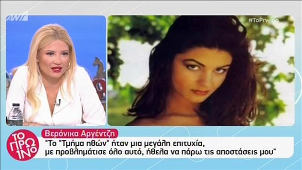 """Η επιστροφή της Βερόνικας Αργέντζη… στο """"Πρωινό"""""""