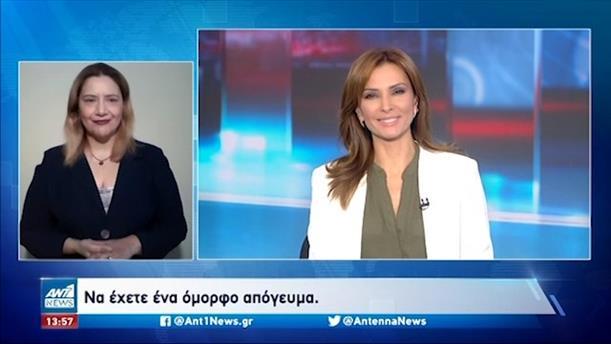 ANT1 NEWS 03-06-2021 ΣΤΗ ΝΟΗΜΑΤΙΚΗ