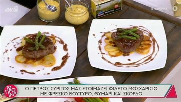 Φιλέτο μοσχαρίσιο με φρέσκο βούτυρο, θυμάρι και σκόρδο - Το Πρωινό – 15/04/2021