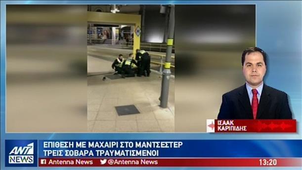 Μάντσεστερ: ένοπλος επιτέθηκε με μαχαίρι σε πλήθος
