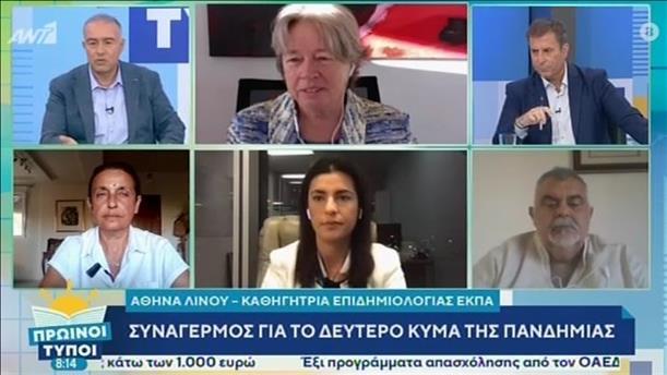 Αθηνά Λινού (Καθηγ. Επιδημιολογίας ΕΚΠΑ) – ΠΡΩΙΝΟΙ ΤΥΠΟΙ - 27/09/2020